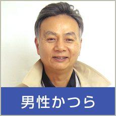 mens-katsura-banner
